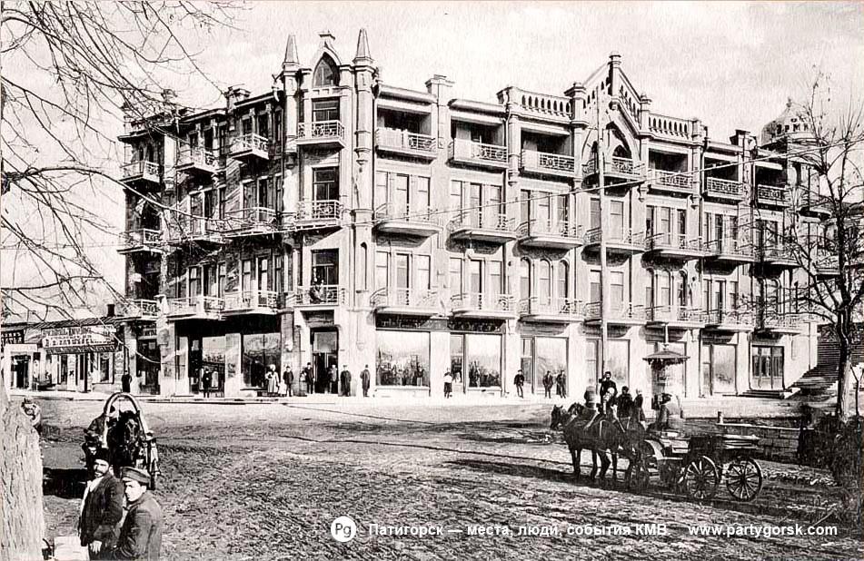 Пятигорск - архитектура конец 19-го века №2 Гостиница «Эрмитаж»
