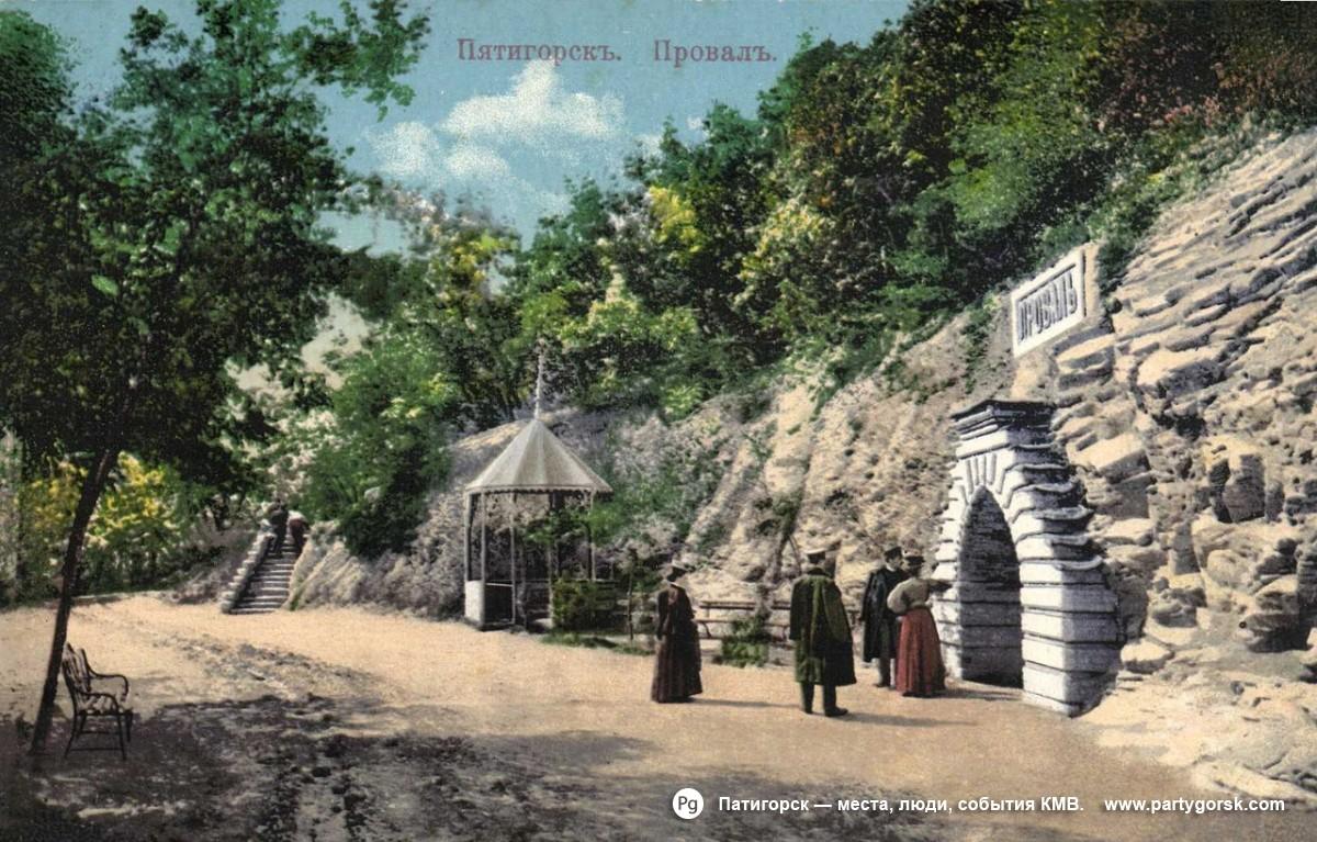 Пятигорск - достопримечательность Провал (цветное фото)