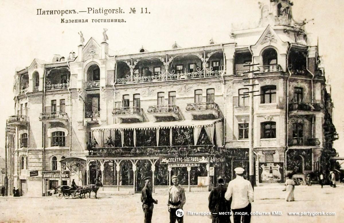 Пятигорск - архитектура конец 19-го века №1 Казенная гостинница