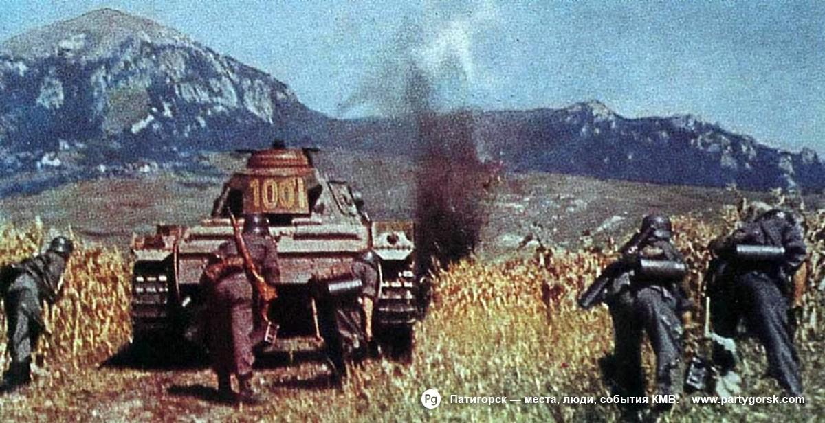 Пятигорск - 1942 год наступление на Пятигорск / 03 июля 2016 в 00:42
