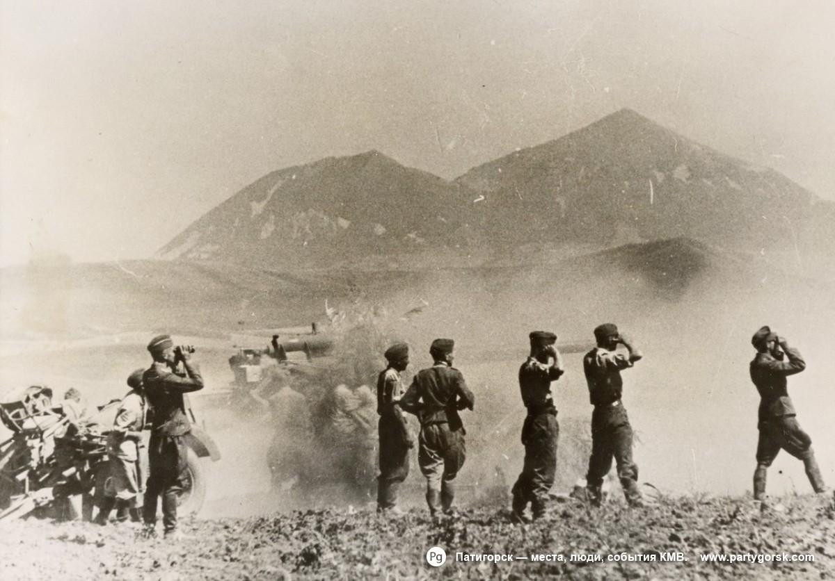 Пятигорск - 1942 год наступление на Пятигорск