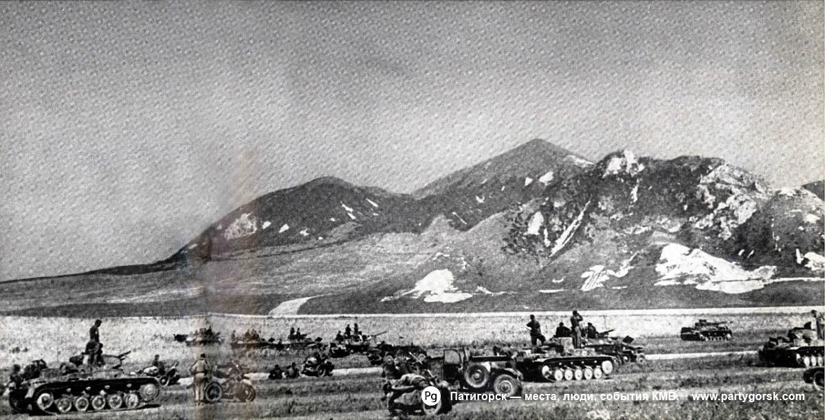 Пятигорск - 1942 год наступление на Пятигорск №2