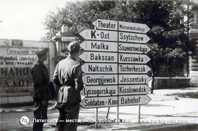 Пятигорск - Немцы в городе №3