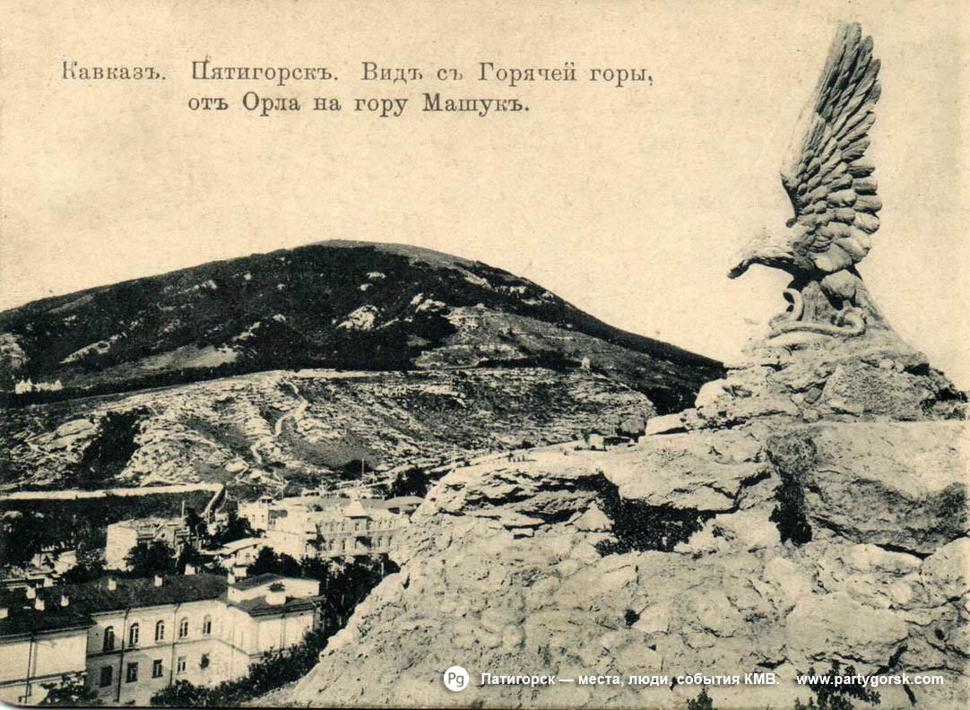 Пятигорск - достопримечательность