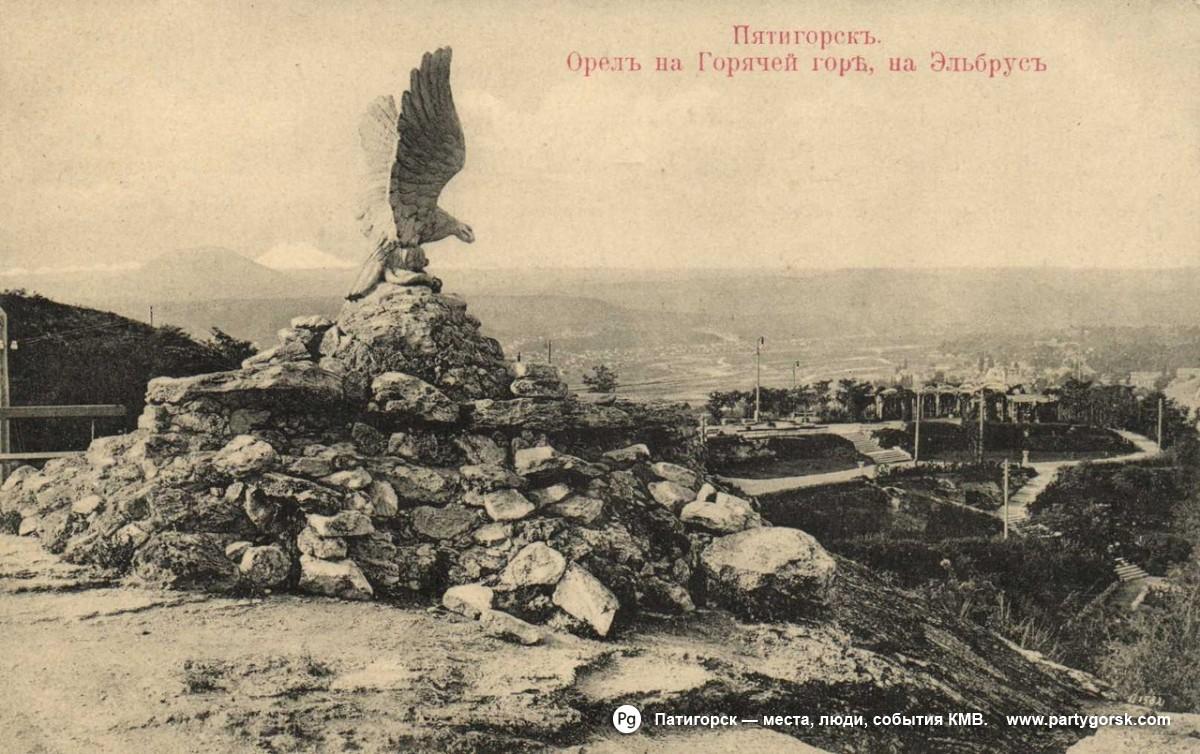 Пятигорск - достопримечательность Орел №2