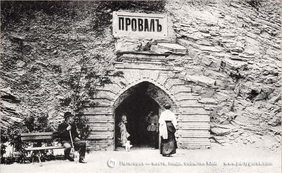 Пятигорск - достопримечательность Провал (в черно-белом)