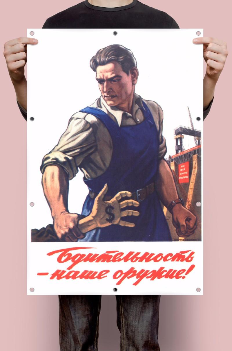 Советский плакат Бдительность - наше оружее