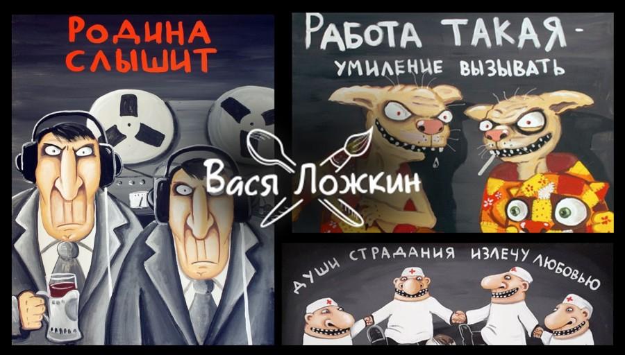 Народный художник Вася Ложкин