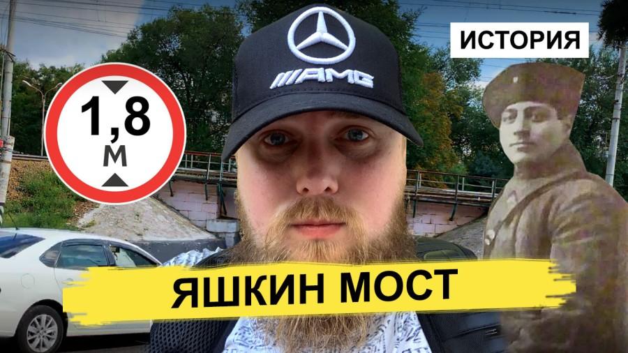 История Яшкиного моста в Пятигорске