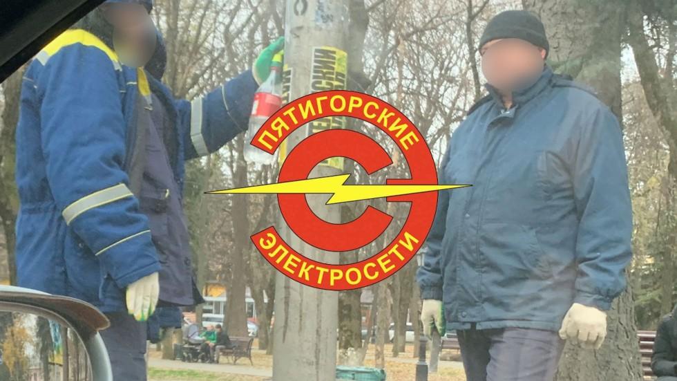 Сколько сотрудников Пятигорских электрических сетей нужно чтобы вкрутить лампочку?