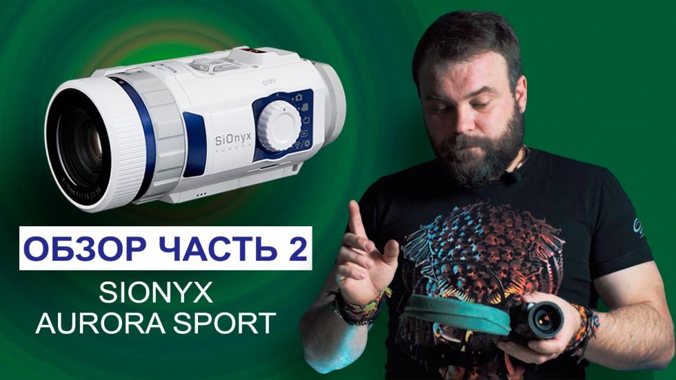 Sionyx aurora sport обзор часть 2