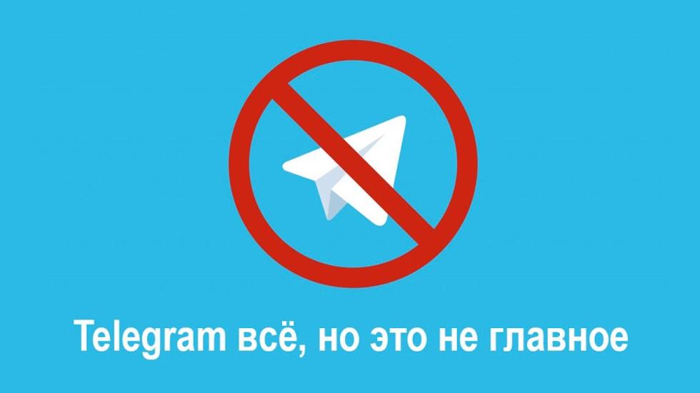 Telegram всё, но это не главное