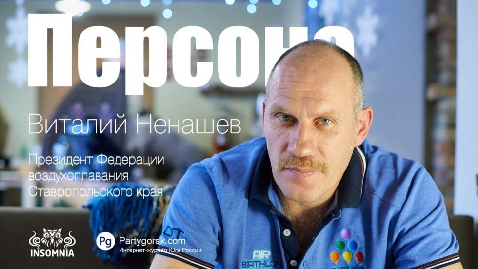 Видеоинтервью Виталий Ненашев, президент Федерации воздухоплавания СК