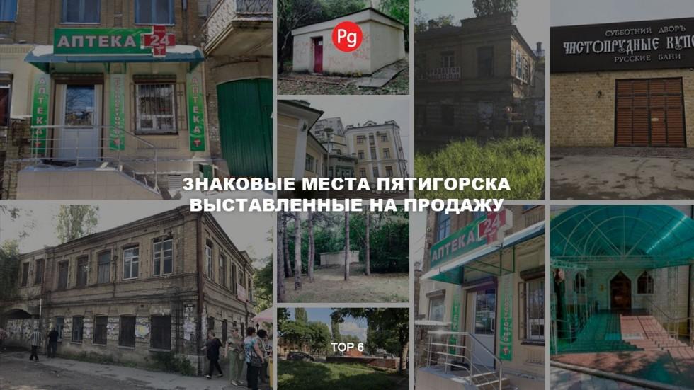 Топ 6 знаковых объектов Пятигорска выставленных на продажу