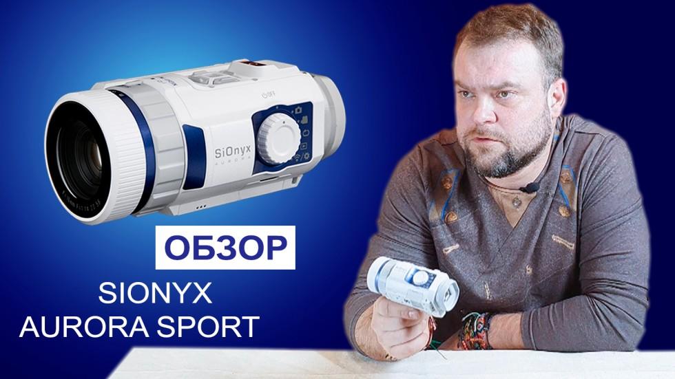 Обзор ночной экшен-камеры Sionyx Aurora Sport