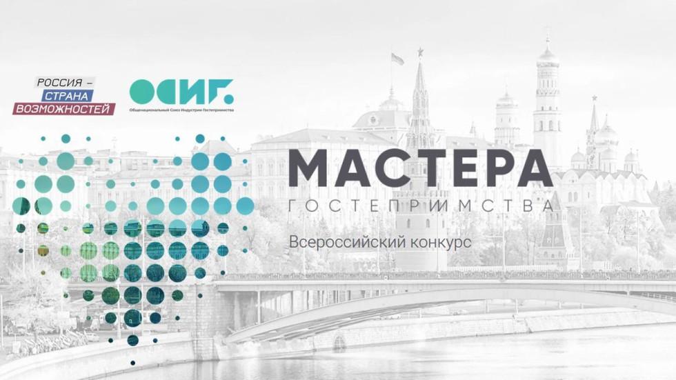 «Мастера гостеприимства» - бесплатный открытый всероссийский конкурс для профессионалов