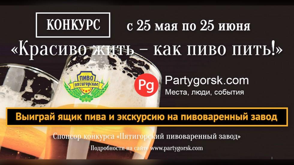 Конкурс «Красиво жить – как пиво пить!»