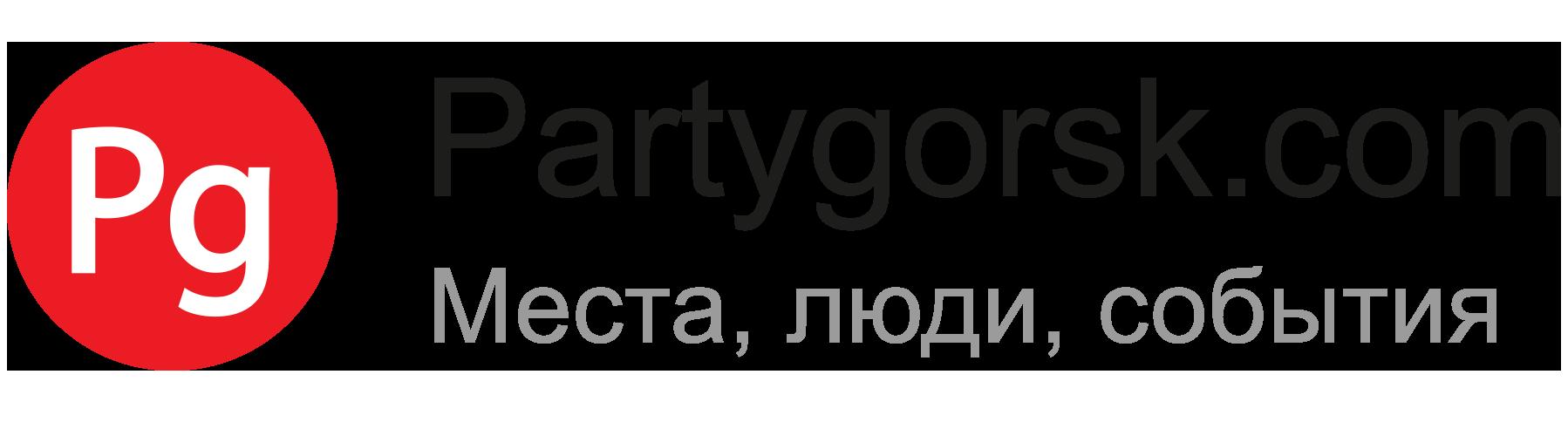 Социальная сеть Кавказских Минеральных Вод Partygorsk.com